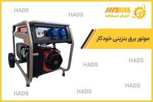 موتور برق بنزینی خودکار