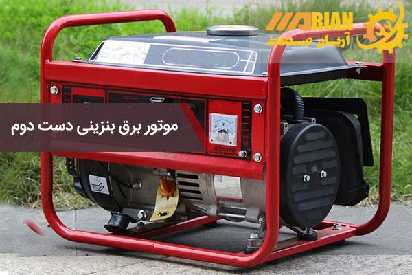 موتور برق بنزینی دست دوم