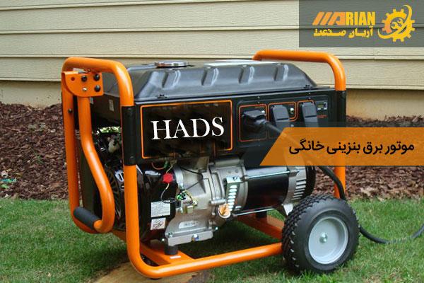 موتور برق بنزینی خانگی