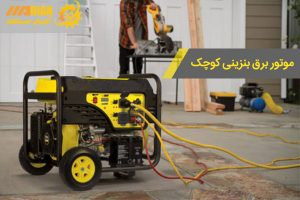 موتور برق بنزینی کوچک
