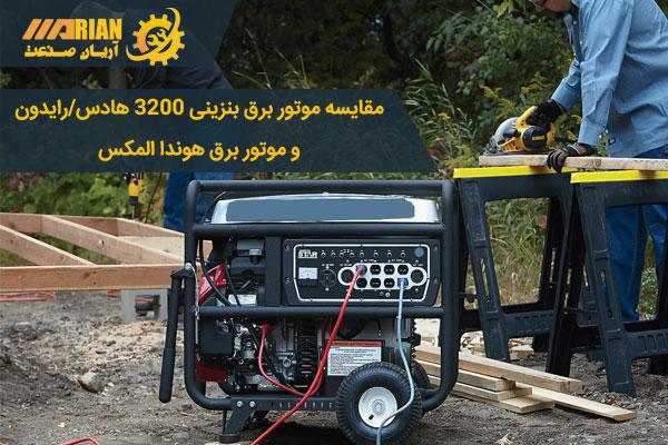 مقایسه موتور برق بنزینی 3200 هادس/رایدون و موتور برق هوندا المکس
