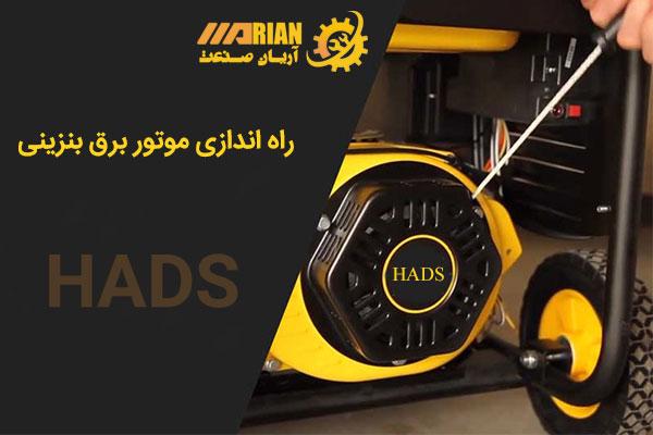 راه اندازی موتور برق بنزینی