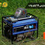موتور برق بنزینی 8 کیلووات