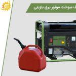 میزان مصرف سوخت موتور برق بنزینی