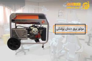 موتور برق دندان پزشکی