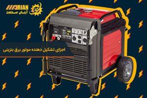 اجزای تشکیل دهنده موتور برق بنزینی