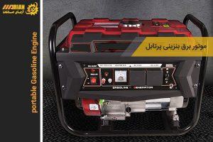 موتور برق بنزینی پرتابل یا موتور برق پرتابل
