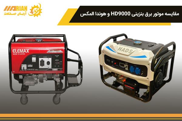 مقایسه موتور برق بنزینی HD9000 و هوندا المکس