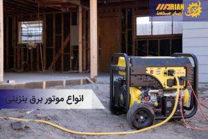 انواع موتور برق بنزینی