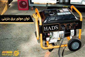 توان موتور برق بنزینی