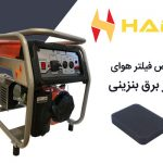 تعویض فیلتر هوای موتور برق بنزینی