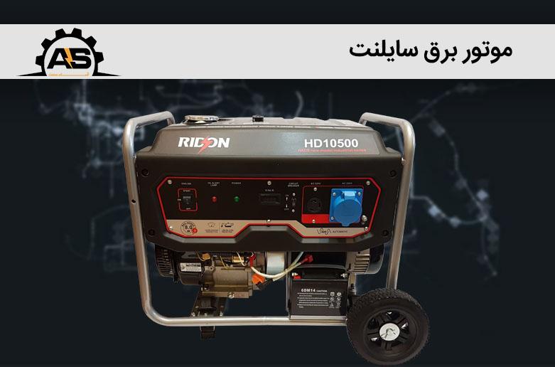 فروش موتور برق سایلنت