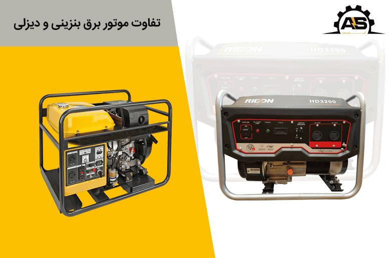 مقایسه موتور برق بنزینی و دیزلی