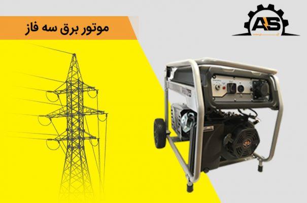 موتور برق سه فاز
